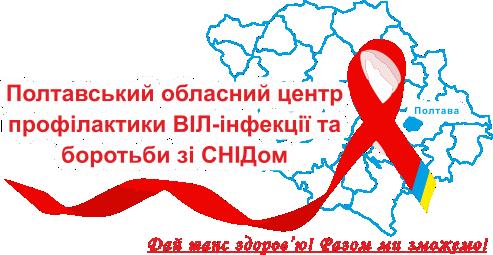 Полтавський обласний центр профілактики ВІЛ-інфекції та боротьби зі СНІДом